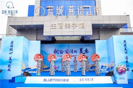 『献给生活的美意』蓝城·燕语江南生活美学馆 优雅绽放