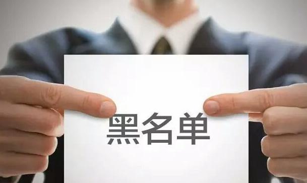 河北省建筑市场主体严重失信名单管理暂行办法