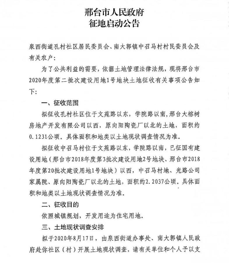 孔村社区、南大郭中召马村征地公告